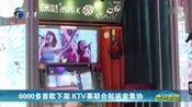 6000多首歌下架KTV要联合起诉音集协