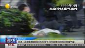 魔头伏法!  日本:麻原彰晃被执行死刑  曾于23年前策划地铁沙林毒气案