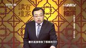 百家讲坛:中国的富强故事