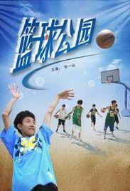 篮球公园(动作片)