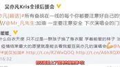 吴亦凡为医护粉丝写下暖心评论,承诺赠送演唱会门票