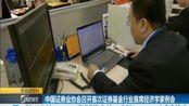 中国证券业协会召开首次证券基金行业首席经济学家例会