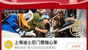 双十一狂欢之后,获得天猫赠送的上海迪士尼门票权益,门票五折