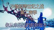 沙雕版跨世纪之战! 第二赛季 你从未见过的船新版本!Totally Accurate Battle Simulator:全面战争模拟器