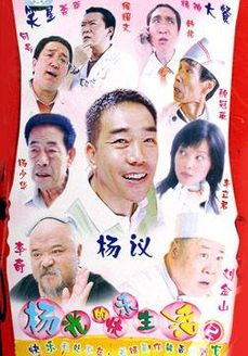 杨光的快乐生活第2部(国产剧)