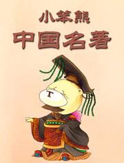 小笨熊中国名著