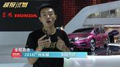 """""""超级试驾""""直击2016广州车展:杰德 思铂睿混动首发"""