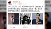 高以翔死因公布,徐峥斥责《追我吧》!浙江卫视深夜回应