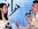《战长沙》登陆央视 霍建华杨紫演吻戏感觉新鲜