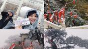 日常 | VLOG | 2020年的第一浪,我在华山玩了雪摔了跤,依旧满足。旅行真是一件太美好的事情啦!本片有片头!我先叉个腰!