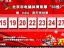 """北京市电脑体育彩票""""33选7""""第11210期开奖结果"""