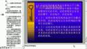 法理学32-教学视频-西安交大-要密码到www.Daboshi.com