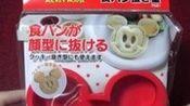 DIY早餐.Mickey Mouse 米奇老鼠