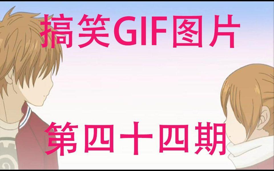 【富江酱】GIF动态图片搞笑视频第四十四期