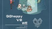 王者荣耀秋季赛各 2019.11.01 生而无畏 VS(QG VS WE)