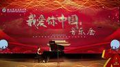 【钢琴】彩云追月【我爱你中国 音乐会】