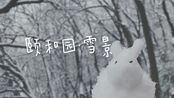 vlog | 北京颐和园·雪景