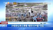 全国29省份公布三季度经济数据,广东GDP超7万亿问鼎