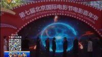 2017北京国际电影节电影嘉年华启动 早安山东 170416