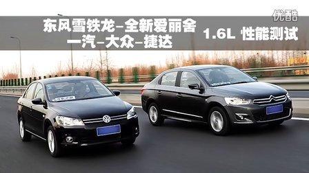 捷达全新爱丽舍 1.6L对比性能测试