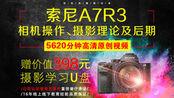 A7R3摄影2.5.2 存储卡的这些知识必须了解
