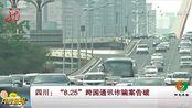 """四川:""""8.25""""跨国通讯诈骗案告破"""