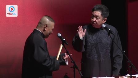 郭德纲的大嘴巴时时都在讽刺其他相声演员,于谦都听不下去了!