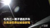 【黑龙江】准新郎醉驾上高速 哈尔滨交警表示刑期约4到6个月-黑龙江快讯-黑龙江快讯