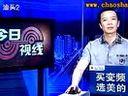 汕头今日视线2011年8月1日 潮汕网www.chaoshanw.cn