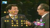 姜昆、唐杰忠群口相声《训徒记》(上)。姜昆老师和他的四个徒弟