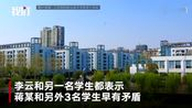 郎说警事,江苏三名学生殴打校友两人被反杀