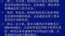 法理学(高起专)48-教学视频-西安交大-要密码到www.Daboshi.com