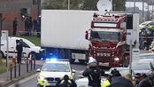 """英国""""死亡货车""""案新进展:越南已逮捕11人 将公布遇难者身份"""