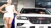 哈弗h6车展,汽车霸气车模美女更漂亮-香车美女,车展车模-第一车讯