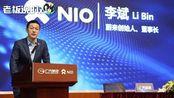 """李斌回应""""蔚来汽车100亿融资"""":主要用于研发,不会用来建厂"""