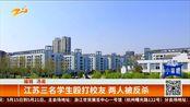 江苏三名学生殴打校友 两人被反杀