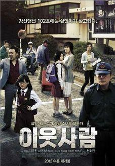 邻居 韩版(剧情片)
