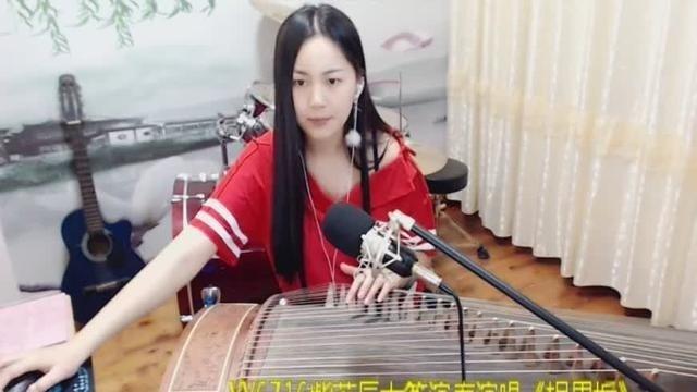 乐器美女紫若辰古筝演奏演唱金莎歌曲《相思垢》许嵩词,林天爱曲
