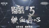 《冠军欧洲》号码传奇第二季 #5铁血丹心_预告