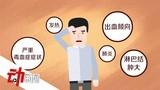 北京接诊2例内蒙古鼠疫病人 动画科普鼠疫有何危害、如何预防