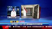 一家5人出游1人还 3老人遗体被藏冰柜初步排除刑案