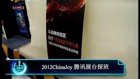 2012ChinaJoy腾讯展台探班