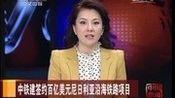 [中国新闻 ]中铁建签约百亿美元尼日利亚沿海铁路项目(