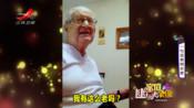 百岁老人被告知真相,怒斥不可能-家庭幽默录像2018-家庭幽默录像
