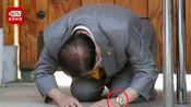 """韩国""""新天地""""会长李万熙记者会跪地道歉 手戴刻朴槿惠名字的手表引关注"""