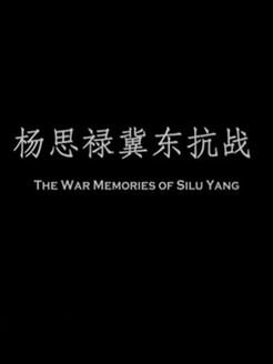 杨思禄冀东抗战(战争片)