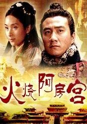 火烧阿房宫(剧情片)