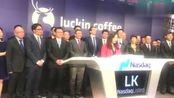 瑞幸咖啡CEO钱治亚IPO致辞国外街头饮品没必要卖成中国奢侈品