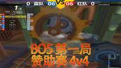 跑跑卡丁车 赞助赛4v4 小牧小铭鸡哥俊宏vs缔造XX小寒X8 第一局