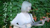 【MV】Kataomoi - Aimer (cover カタオモイ) yurisa 翻唱